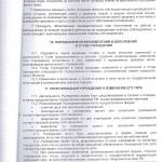 Устав 10 стр.