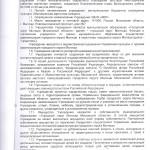 Устав 3 стр.