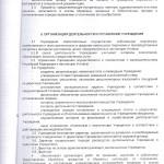 Устав 6 стр.
