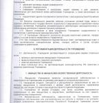 Устав 7 стр.