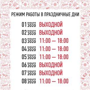 Расписание работы галереи в новогодние праздники