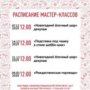 Расписание мастер-классов в картинной галерее