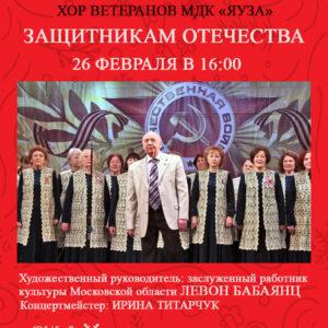 Концерт народного коллектива хор ветеранов МДК «Яуза»
