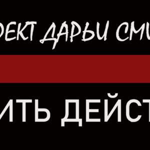 «ПОМНИТЬ ДЕЙСТВИЕМ». Фотопроект Дарьи Смирновой