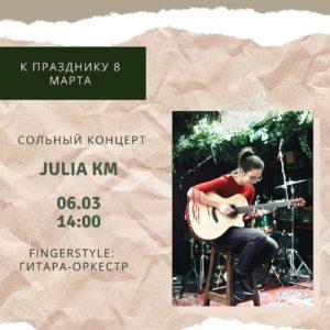 KОНЦЕРТ JULIA KM